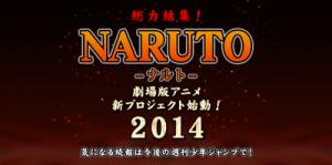 Narutofilm_Projekt 10_2014